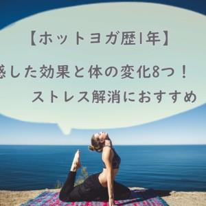 【ホットヨガ歴1年】実感した体質改善の効果8つ!ストレス解消におすすめ