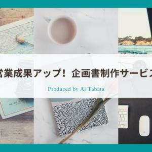 【格安】1本2.5万円〜営業・プレゼンに使える企画書作成代行サービス