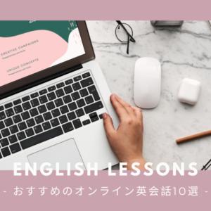 目的別おすすめオンライン英会話10選【無料体験あり】