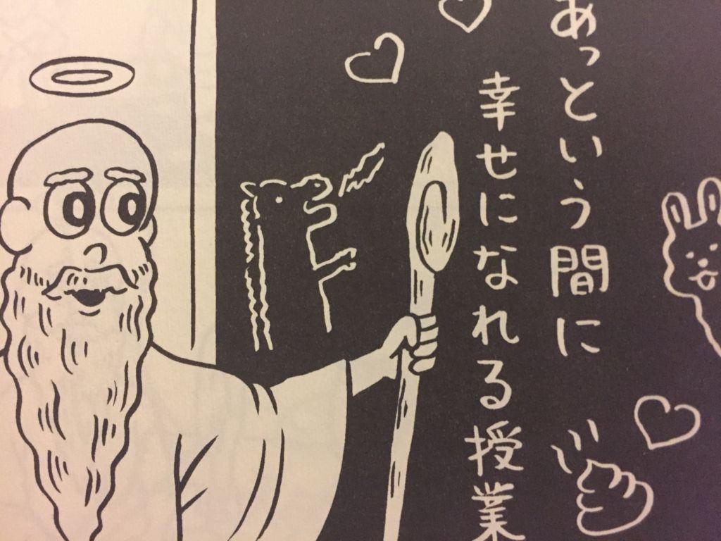 f:id:aitabata:20180612181112j:plain